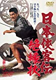 日本侠客伝 絶縁状[DVD]