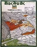 あるくみるきく 〈1980年11月号 No.165〉 特集■景観のなかの暮らし