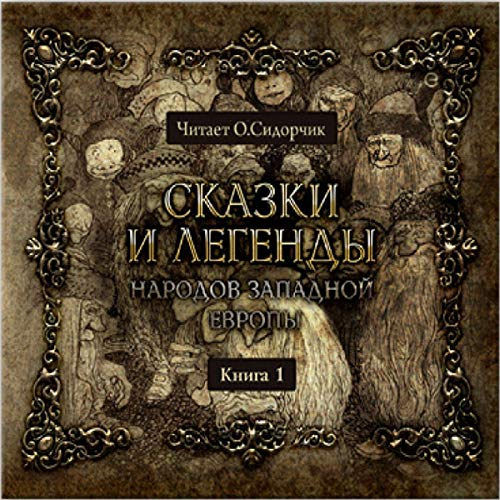 European Folk Tales and Legends, Volume 4 audiobook cover art