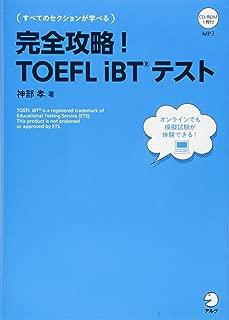 完全攻略! TOEFL iBT® テスト