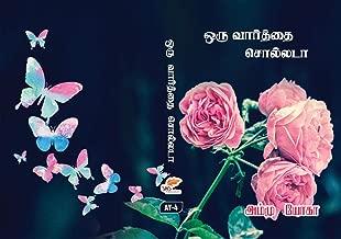 ஒரு வார்த்தை சொல்லடா (Tamil Edition)
