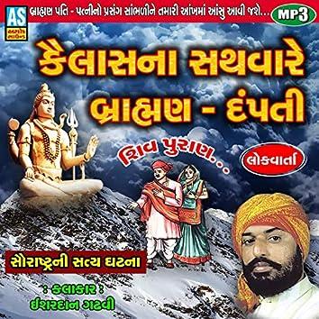 Kailas Na Sathvare Brahman - Dampati Shiv Puran