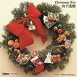 クリスマス・イブ (2020Version) 【完全生産限定盤】 (ホワイト・ヴァイナル仕様/7インチシングルレコード) [Analog]