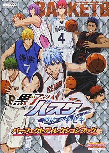 Mirror PDF: 黒子のバスケ 勝利へのキセキ N3DS版 パーフェクトディレクションブック バンダイナムコゲームス公式攻略本 (Vジャンプブックス)