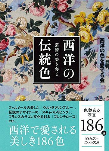 芸術の美を彩る 西洋の伝統色(ビジュアルだいわ文庫)