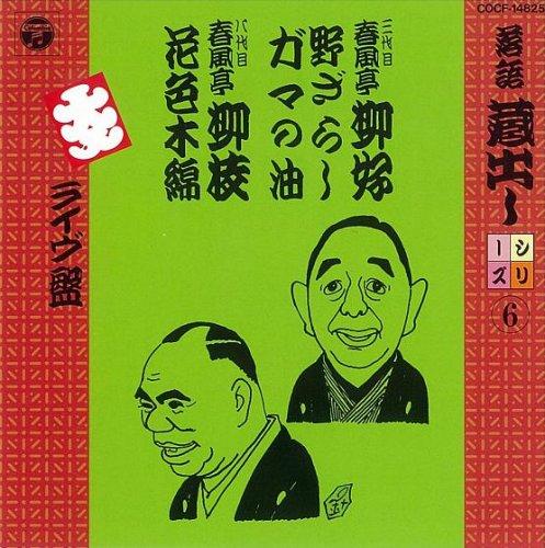 落語蔵出しシリーズ(6)野ざらし/ガマの油/花色木綿