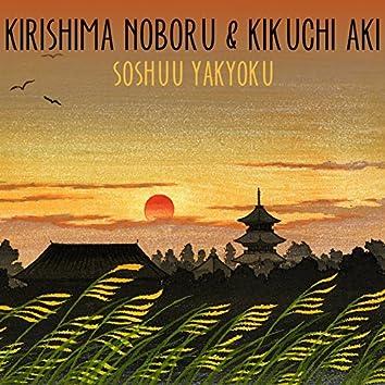 Soshuu Yakyoku