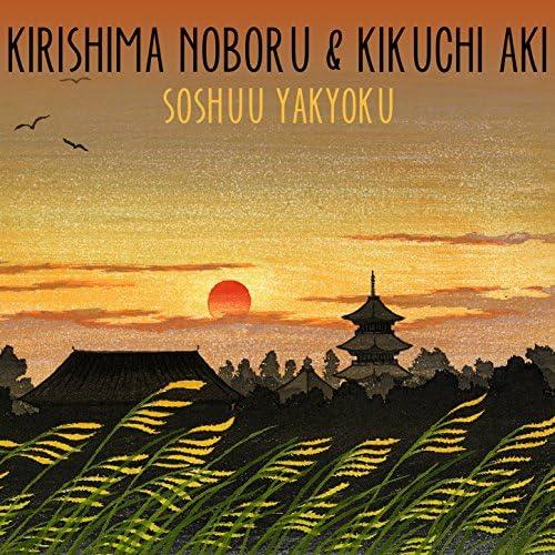 Kirishima Noboru & Kikuchi Aki