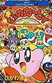 星のカービィ: デデデでプププなものがたり (20) (てんとう虫コミックス―てんとう虫コロコロコミックス)