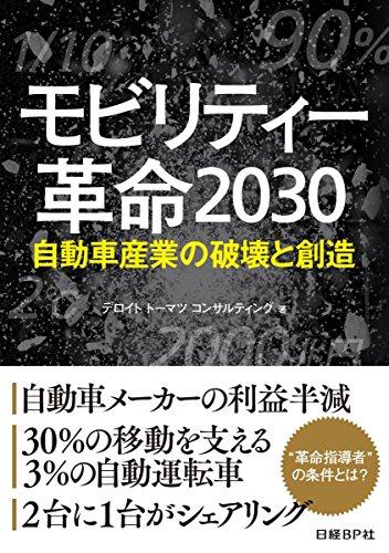 モビリティー革命2030 自動車産業の破壊と創造