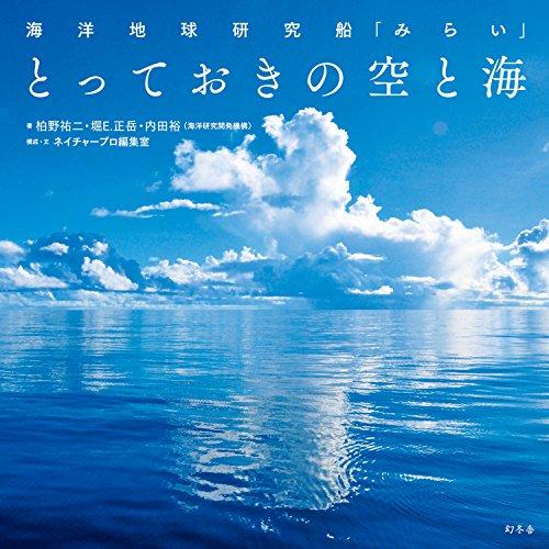 海洋地球研究船「みらい」とっておきの空と海の詳細を見る