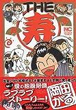 The寿 (ニチブンコミックス)