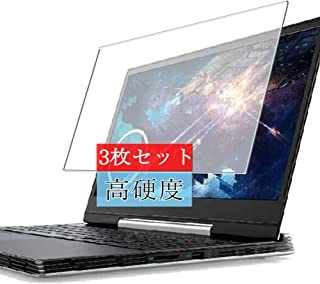 3枚 Sukix フィルム 、 Dell G5 15 5590 2019年2月モデル 15.6インチ 向けの 液晶保護フィルム 保護フィルム シート シール(非 ガラスフィルム 強化ガラス ガラス ) 修繕版