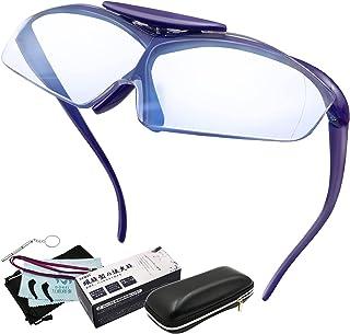 GOKEI 拡大鏡 めがね 1.6倍 【跳ね上げ式 ブルーライトカット 6点セット】 跳ね上げ ルーペメガネ 拡大 ループ メガネ型拡大鏡 眼鏡ルーペ パープル