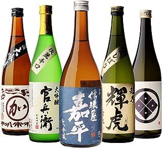 衝撃の50%OFF! 日本酒最高ランクの大吟醸720ml 5本セット 4合瓶 酒 日本酒 大吟醸 飲み比べ 御中元 ギフト