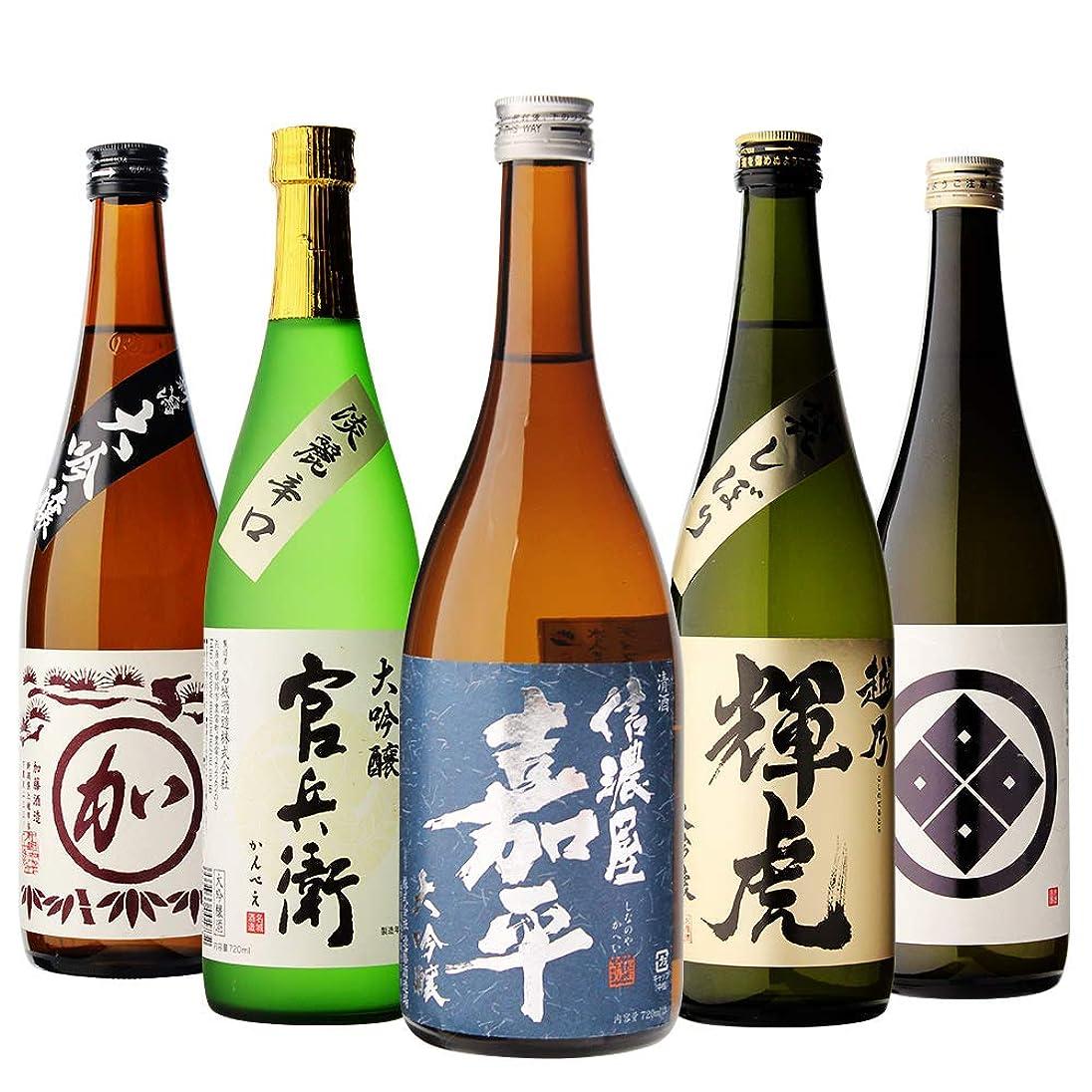 ブルームへこみ燃やす衝撃の50%OFF! 日本酒最高ランクの大吟醸720ml 5本セット 4合瓶 酒 日本酒 大吟醸 飲み比べ 御中元 長S