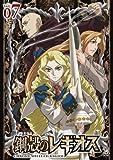 鋼殻のレギオス Vol.07 限定版[DVD]