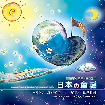Japanese Classical Song for Children and All People