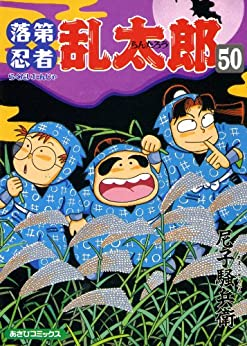 [尼子騒兵衛]の落第忍者乱太郎(50) (あさひコミックス)