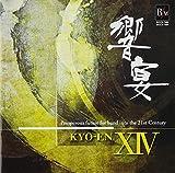 オムニバス(クラシック) 21世紀の吹奏楽 響宴XIV 新作邦人作品集