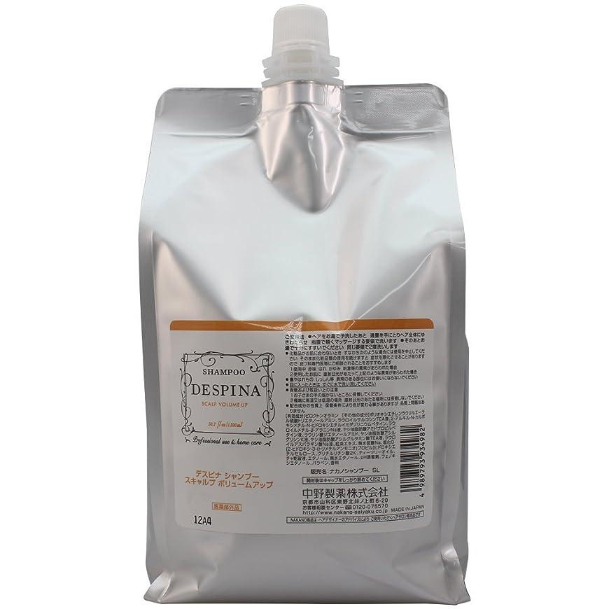 キルト老人化学薬品中野製薬 デスピナ シャンプー スキャルプ ボリュームアップ 1500ml