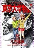 東京大学物語(2)【期間限定 無料お試し版】 (ビッグコミックス)