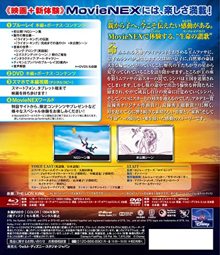 ライオン・キングダイヤモンド・コレクションMovieNEX[ブルーレイ+DVD+デジタルコピー(クラウド対応)+MovieNEXワールド][Blu-ray]