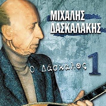 O Daskalos, Vol.1