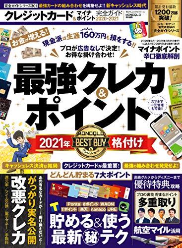 【完全ガイドシリーズ301】クレジットカード&マイナポイント完全ガイド (100%ムックシリーズ)