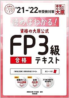 (スマホで見れる電子版付き)読めばわかる!資格の大原公式 FP3級合格テキスト'21-'22 (合格のミカタシリーズ)