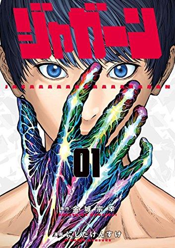 ジャガーン 1巻 (Kindle)』|感想・レビュー - 読書メーター