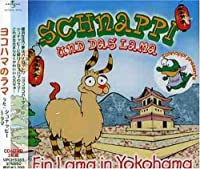 ヨコハマのラマ(DVD付)
