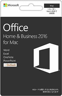 【旧商品/販売終了】Microsoft Office Mac Home and Business 2016 MultiPack (永続版)|カード版| Mac|PC2台