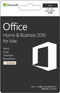 【旧商品/販売終了】Microsoft Office Mac Home and Business 2016 MultiPack (永続版) カード版  Mac PC2台