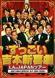 すっごい吉本新喜劇LA&JAPANツアー ~最初で最後の豪華共演!漫才・落語に新喜劇~[DVD]
