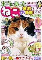 別冊ねこぷに本当にあったねこの爆笑!感動!話 ニャンころりん号 (MDコミックス 646)