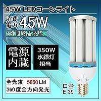 水銀灯交換用LED 350W相当 LEDコーンライト45w led水銀灯350w 消費45W E26 白色6000k バラスト不要の電源内蔵タイプ HID代替 LED電球 LED水銀灯 倉庫・工場・街灯などの交換用に