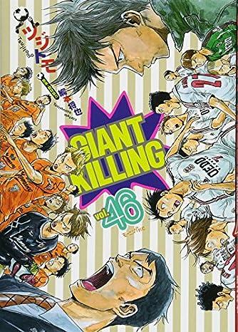 GIANT KILLING(46) (モーニング KC)