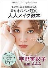 表紙: すべての「キレイ」に理由がある #かわいい超え 大人メイク教本 | paku☆chan