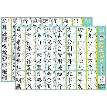おふろポスター小学校2年生漢字 学習