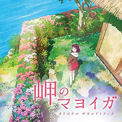 岬のマヨイガ オリジナル サウンドトラック