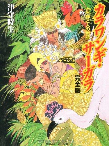 カラワンギ・サーガラ 完全版〈3〉神と人の物語(カラ・ワンギ・サーガラ) (角川スニーカー文庫)の詳細を見る
