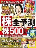 ダイヤモンドZAi (ザイ)21年2月号 [雑誌]