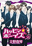 ハッピィ★ボーイズ (2) (ウィングス・コミックス)