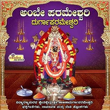 Ambe Parameshwari Durga Parameshwari