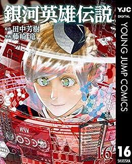 [田中芳樹, 藤崎竜]の銀河英雄伝説 16 (ヤングジャンプコミックスDIGITAL)