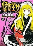 怪物王女(9) (シリウスKC)