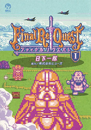 Final Re:Quest ファイナルリクエスト(1) (シリウスKC)