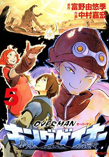 オーバーマン キングゲイナー5 (MFコミックス フラッパーシリーズ)