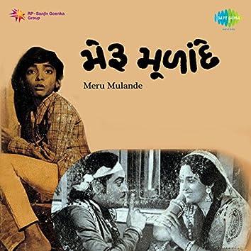 Meru Mulande (Original Motion Picture Soundtrack)
